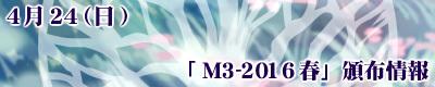 160424_info_bana.jpg