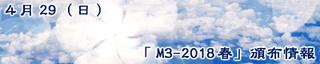 180429_info_bana.jpg